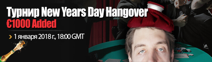 Турнир New Years Day Hangover €1000 Added на Redkings poker